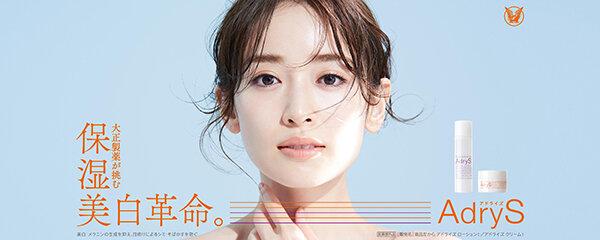 アドライズ」CMキャラクターに泉里香さんを起用!|大正製薬